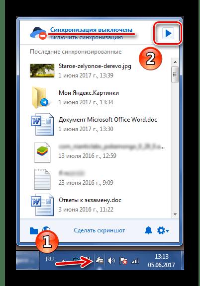 Включение синхронизации Яндекс Диска