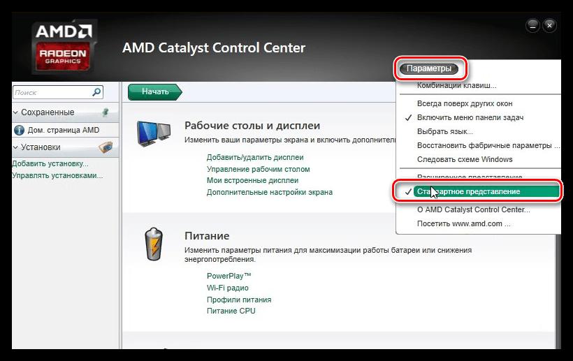 Включение стандартного представления в программе настроек видеокарты AMD Radeon