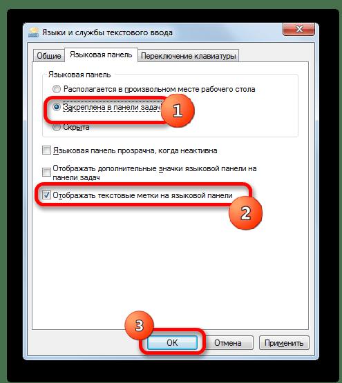 Включение языковой панели во вкладке Языковая панель окна Язык и службы текстового ввода в Windows 7