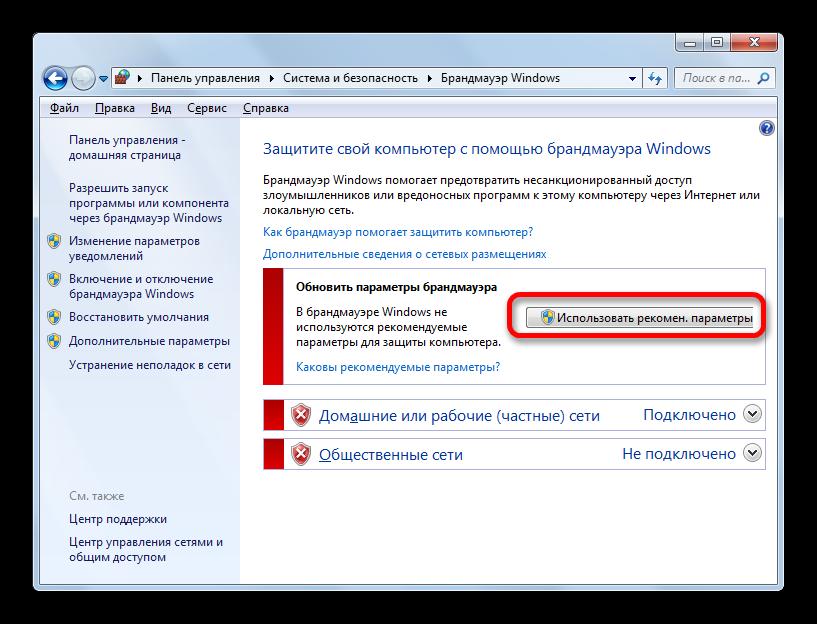 Включение защиты в разделе управления Брандмауэром Windows в Панели управления в Windows 7