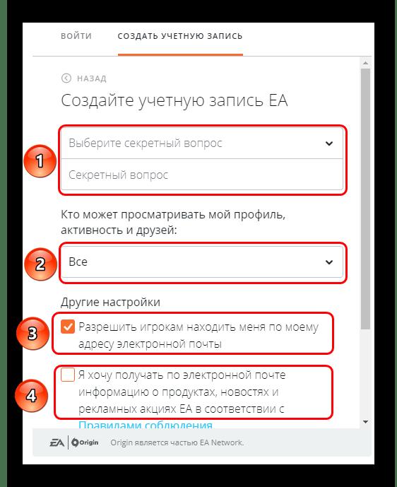 Внесение конфиденциальных данных в аккаунт в EA
