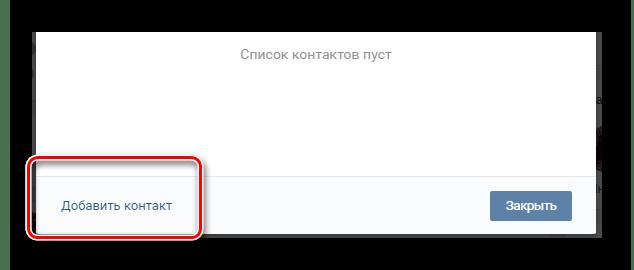 Возможность добавления контактов в процессе сокрытия руководителей в сообществе ВКонтакте