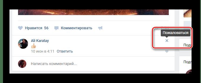 Возможность написания жалобы на комментарий постороннего пользователя ВКонтакте