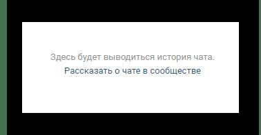 Возможность рассказать о чате в сообществе в чате в группе ВКонтакте