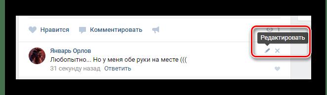 Возможность редактирования своего комментария к записе в разделе новости ВКонтакте