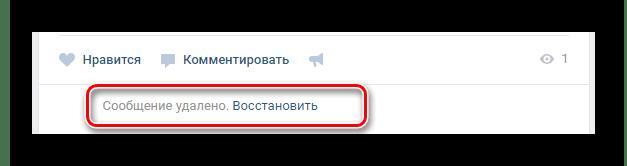 Возможность восстановления удаленного комментария от постороннего пользователя в разделе новости ВКонтакте