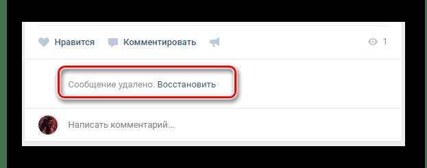 Возможность восстановления удаленного комментария под записью ВКонтакте