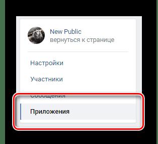 Возвращение на вкладку приложения в разделе управление сообществом в группе ВКонтакте