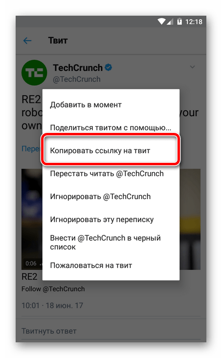Всплывающее меню твита в Twitter для Android