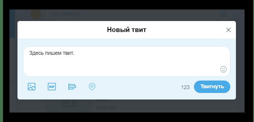 Всплывающее окно для создания твита в Твиттере