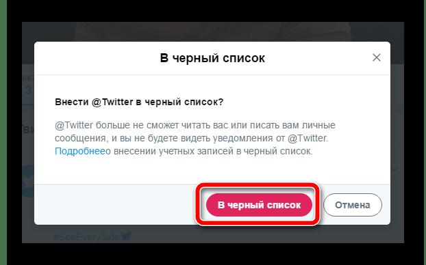 Всплывающее окно при добавлении пользователя Твиттера в черный список