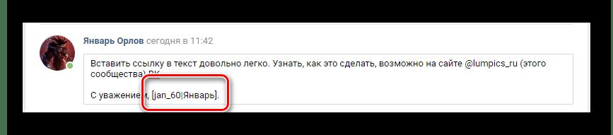 Вставка идентификатора страницы в квадратные скобки ВКонтакте
