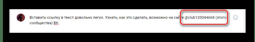 Вставка идентификатора страницы в текст для вставки ссылки ВКонтакте