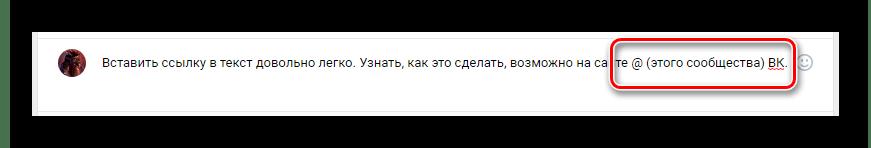Вставка символа собака в текст для вставки ссылки ВКонтакте