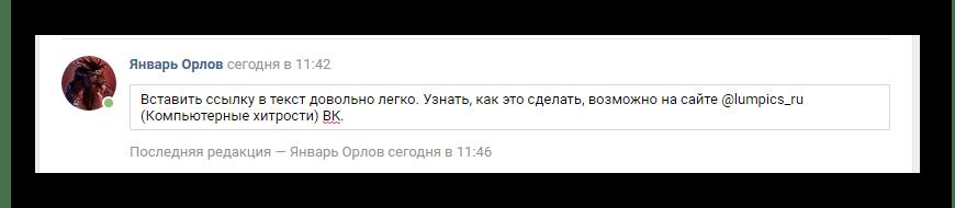 Вставленный идентификатор на страницу ВКонтакте
