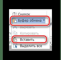 Вставляем скопированную информацию в Foxit Reader