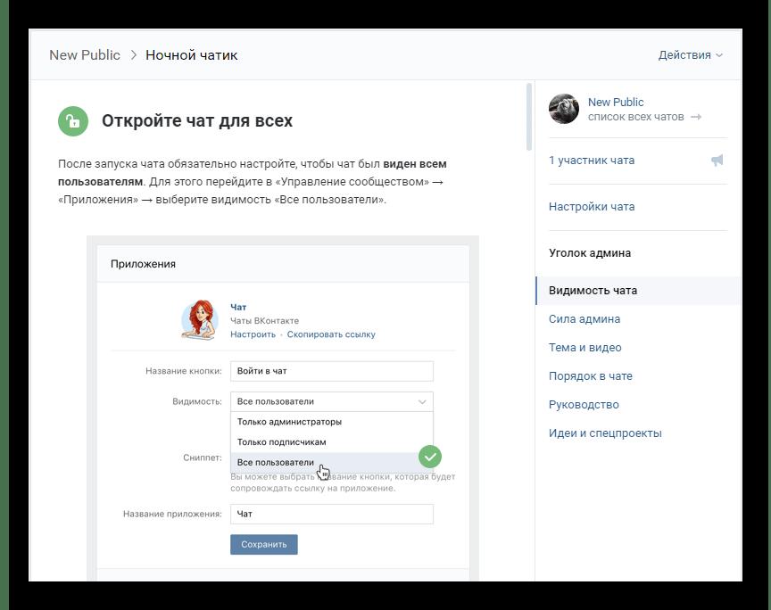 Встроенная инструкция по управлению чатом в чате в группе ВКонтакте