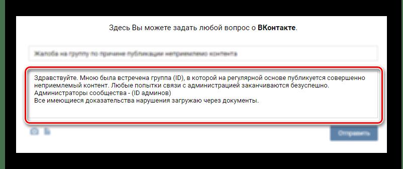 Введение основного текста жалобы на сообщество ВКонтакте