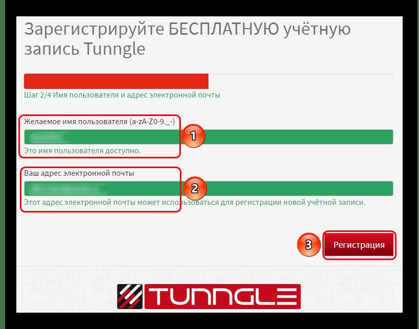 Введение почты и логина при регистрации в Tunngle