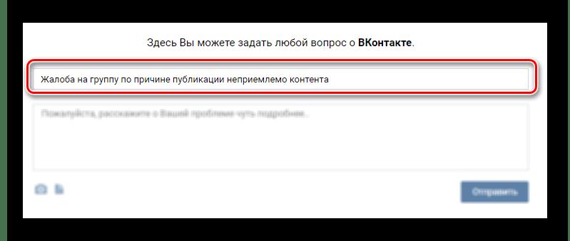 Введение темы жалобы на сообщество ВКонтакте