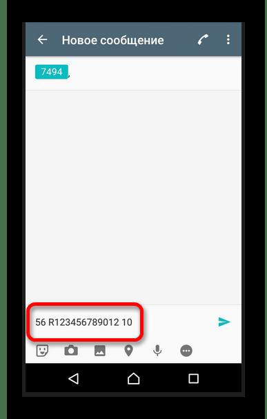 Ввести код платежа, номер кошелька и сумму