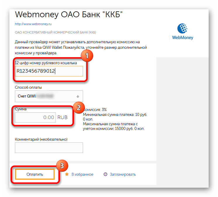 Ввести номер и сумму на сайте