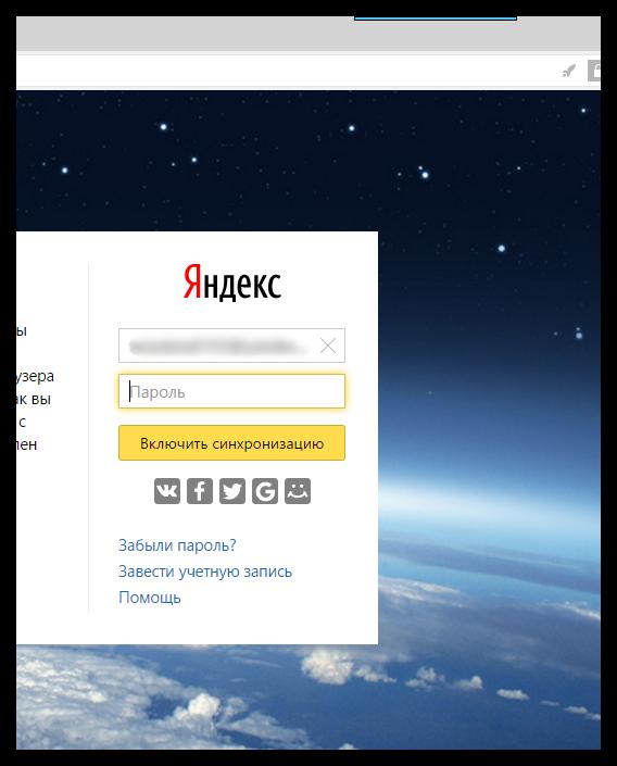 Ввод адреса электронной почты и пароля в Яндекс.Браузере