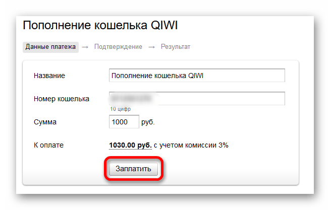Ввод данных и продолжение платежа с Яндекса на Киви