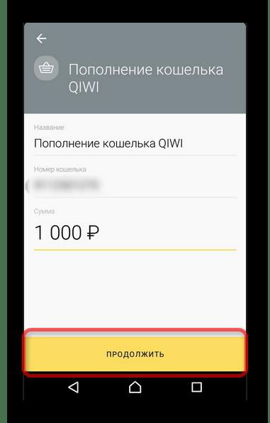 Ввод данных пополнения в приложении Яндекс