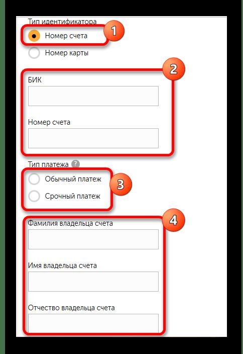 Ввод данных владельца счета на сайте QIWI