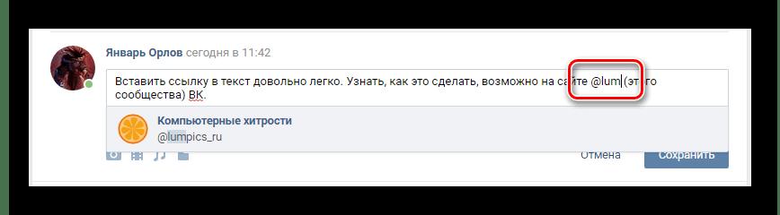 Ввод идентификатора в текст для вставки ссылки ВКонтакте
