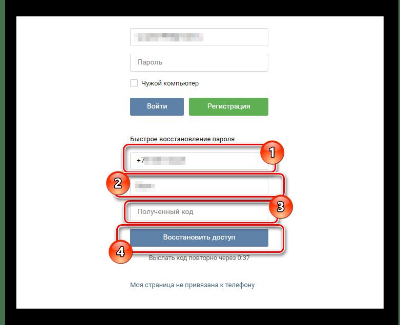 Ввод кода из смс сообщения для восстановления доступа к странице ВКонтакте