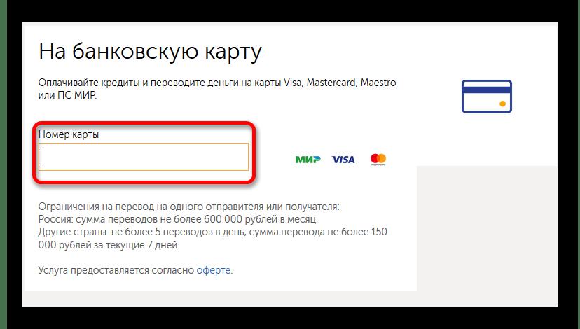 Ввод номера карты Яндекс на сайте Киви