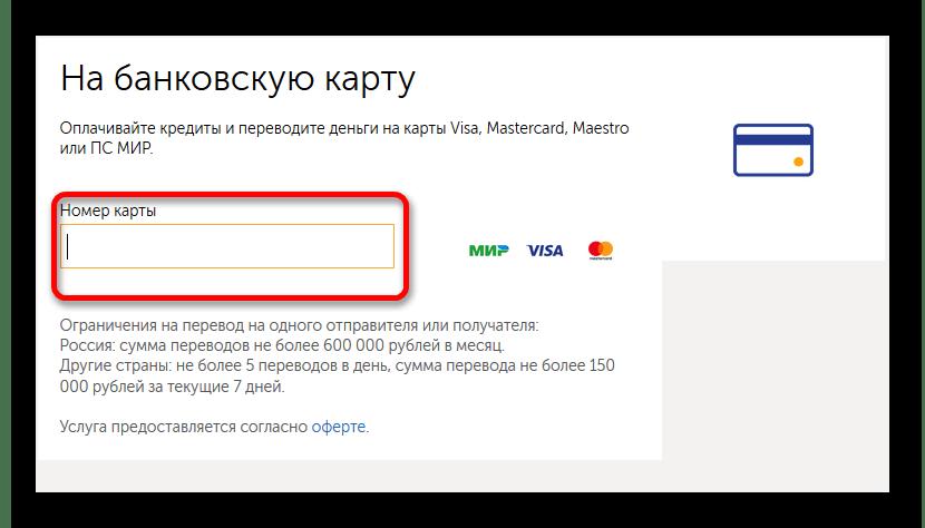 Ввод номера карты в системе QIWI Wallet