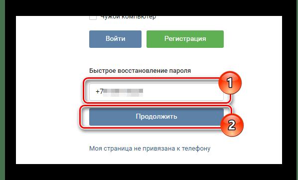 Ввод номера телефона для восстановления доступа к странице ВКонтакте