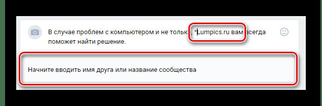 Ввод символа звездочки для вставки ссылки в запись ВКонтакте