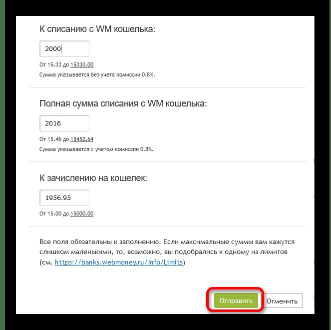 Ввод суммы на сайте Вебмани