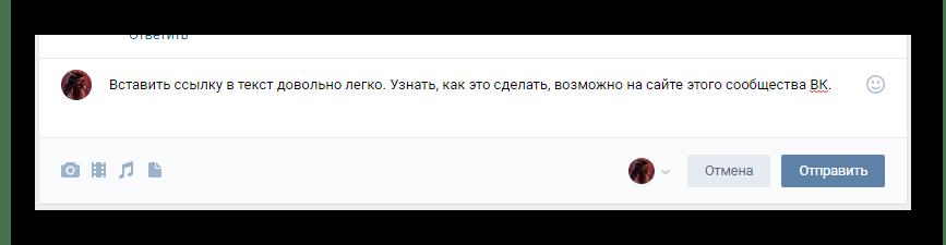 Ввод текста для вставки ссылки ВКонтакте