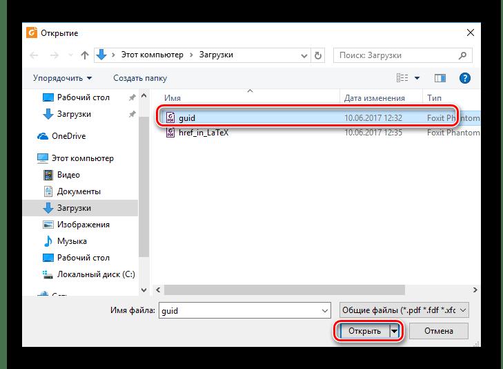 Выбираем файл PDF для открытия в Foxit Reader