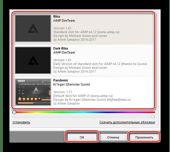 Выбираем обложку для AIMP