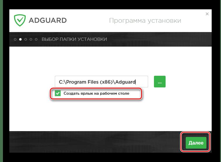 Выбираем папку для установки и указываем параметр создания ярлыка Adguard
