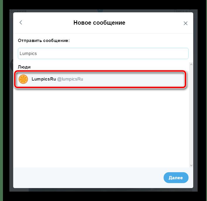 Выбираем пользователя из списка результатов поиска в сообщениях Твиттера
