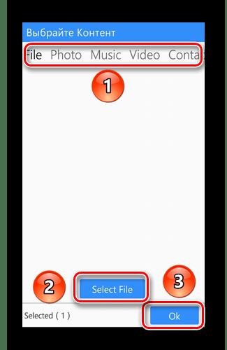 Выбираем раздел и файлы для передачи в SHAREit для WP