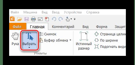 Выбираем режим указателя в Foxit Reader