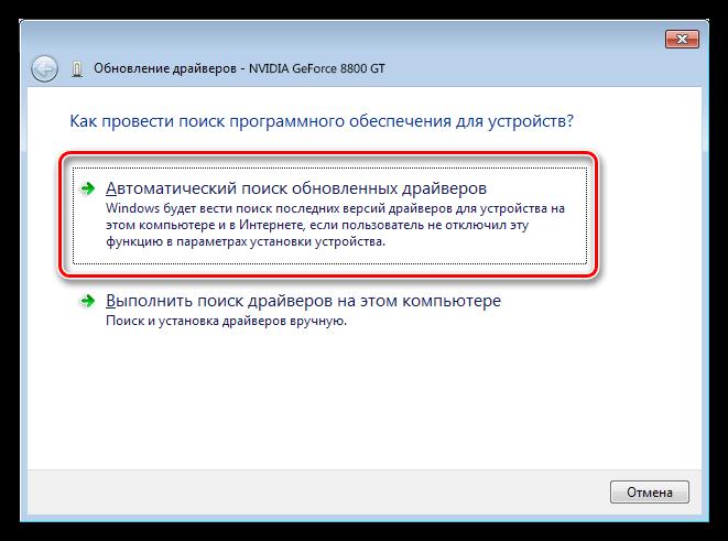 Выбор автоматического способа поиска драйверов для видеокарты в Диспетчере устройств Windows