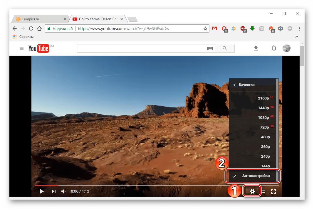 Выбор автонастройки качества в YouTube