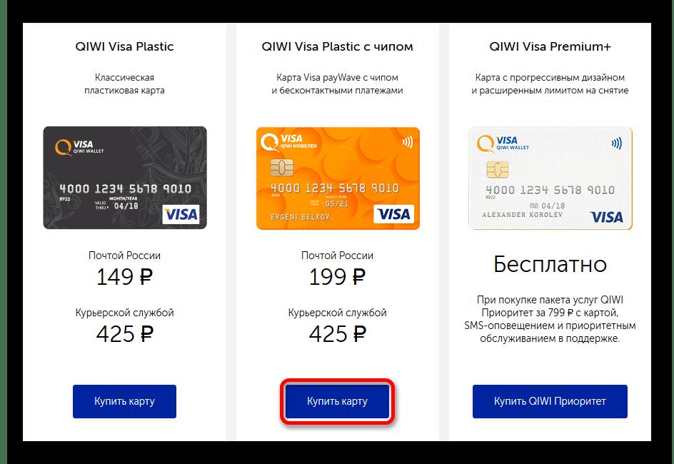Выбор банковской карты от Киви