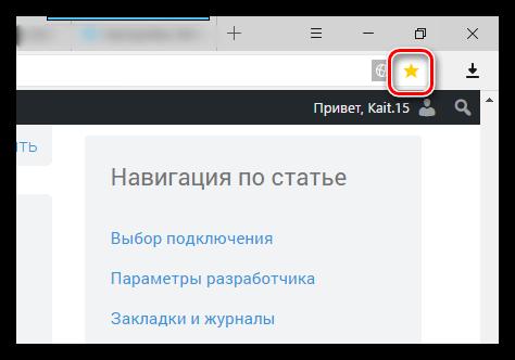 Выбор иконки со звездочкой в Яндекс.Браузере