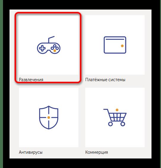 Выбор категории товаров в QIWI