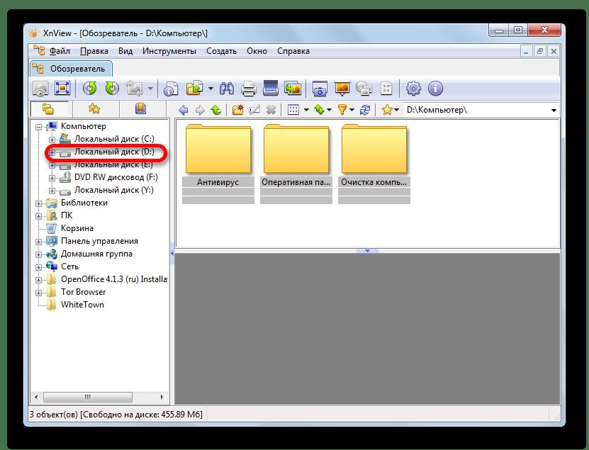 Выбор логического диска в программе XnView